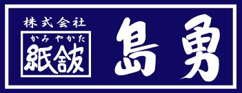 和紙の専門店「紙舘 島勇」