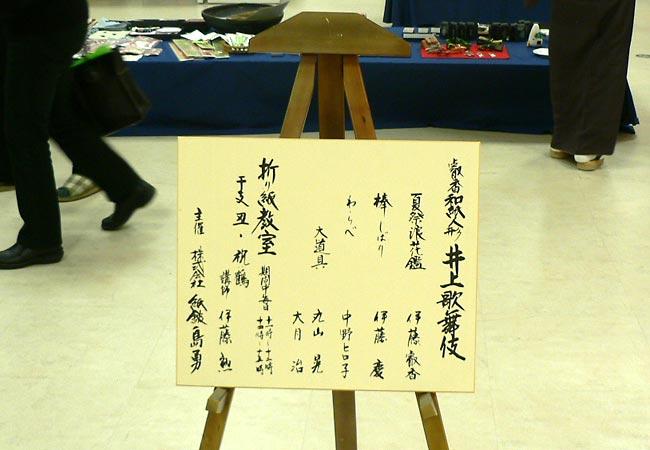 井上大歌舞伎