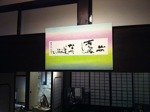 詠 UTAU・書 KAKU・創 TSUKURU