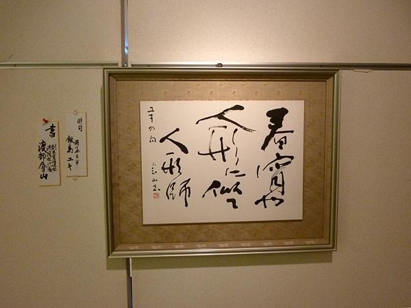 俳句:飯島 ユキ